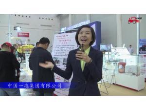 2017國際農機展中國一拖集團參展產品視頻詳解(三)