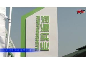 2017国际农机展山东润源实业参展产品视频详解