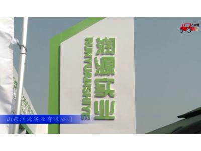 2017國際農機展山東潤源實業參展產品視頻詳解