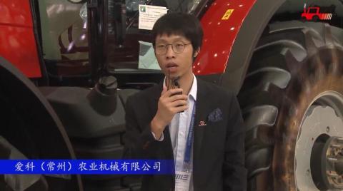 2017國際農機展愛科(常州)參展產品視頻詳解(二)