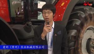 2017国际农机展爱科(常州)参展产品视频详解(二)