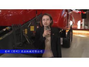 2017国际农机展爱科(常州)参展产品视频详解(三)