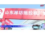 2017国际农机展山东潍坊拖拉机参展产品视频详解