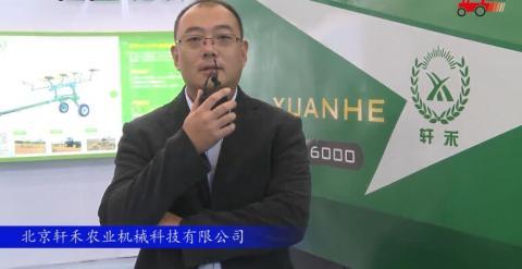 2017国际农机展北京轩禾参展产品视频详解