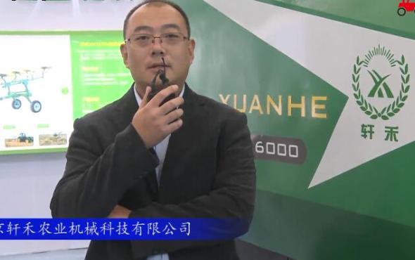 2017国际雷火展北京轩禾参展产品视频详解