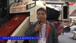 2017國際農機展丹陽市沃得參展產品視頻詳解