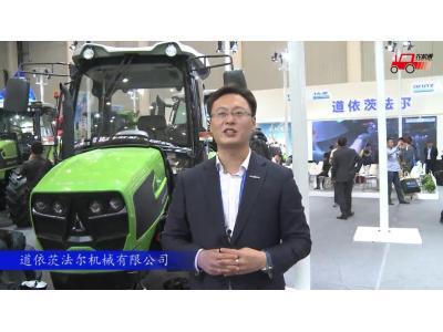 2017国际农机展道依茨法尔参展产品视频详解