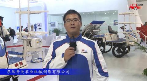 2017国际农机展东风井关参展产品视频详解