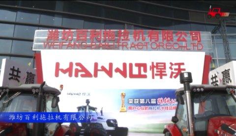 2017国际农机展潍坊百利参展产品视频详解