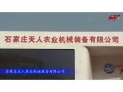 2017國際農機展石家莊天人參展產品視頻詳解