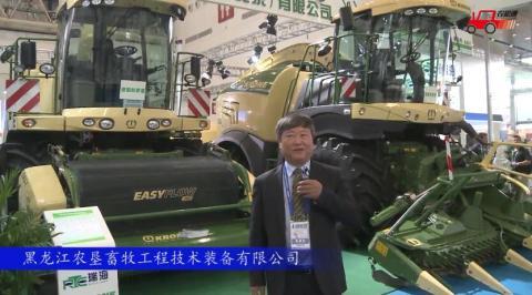 2017國際農機展黑龍江農墾畜牧參展產品視頻詳解