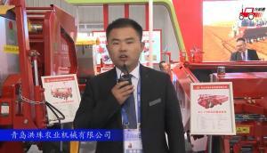 2017国际农机展青岛洪珠参展产品视频详解