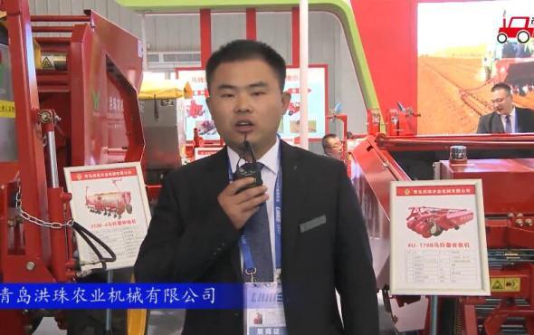 2017國際農機展青島洪珠參展產品視頻詳解