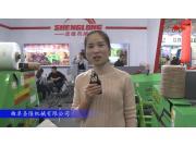 2017国际农机展曲阜圣隆参展产品视频详解