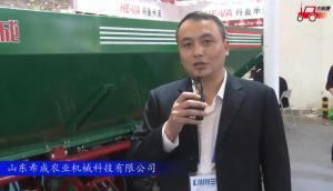 2017國際農機展山東希成參展產品視頻詳解