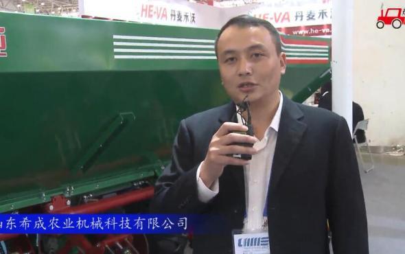 2017国际农机展山东希成参展产品视频详解