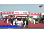 2017國際農機展新鄉市恒達科技參展產品視頻詳解