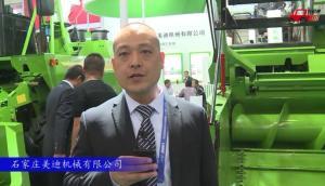 2017國際農機展石家莊美迪參展產品視頻詳解