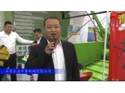 2017國際農機展石家莊益豐泰參展產品視頻詳解