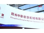 2017国际农机展郑州中联收获参展产品视频详解