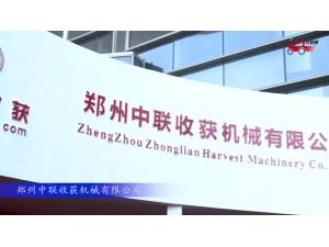 2017國際農機展鄭州中聯收獲參展產品視頻詳解