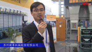 2017国际农机展苏州捷赛机械参展产品视频详解
