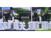 2017國際農機展中聯重科參展產品視頻詳解