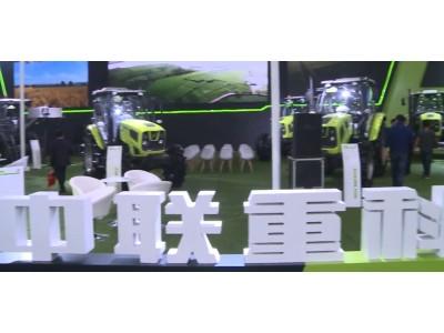 2017中国农机展-中联重科农业机械