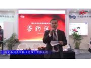 遠大石川島農機(沈陽)參展產品視頻詳解2017國展簽約儀式