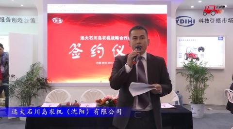 远大石川岛农机(沈阳)参展产品视频详解2017国展签约仪式