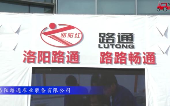 2017国际农机展洛阳路通参展产品视频详解
