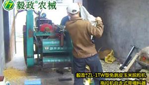 毅政牌ZL1TW型拖拉机自走式带喂料器的免剥皮玉米脱粒机操作视频