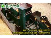 毅政牌ZL1YCQWB型柴油机牵引拖车式带喂料器和独立清选机的免剥皮玉米脱粒机操作视频1