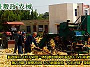 毅政牌ZL1YCQW玉米脱粒机操作视频1