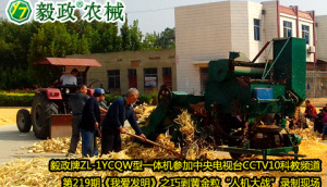 毅政牌ZL1YCQW玉米脫粒機操作視頻1
