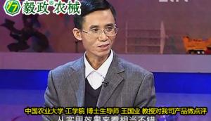 中國農業大學王國業博士對毅政ZL1系列免剝皮玉米脫粒機的好評
