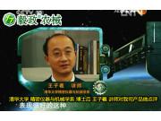 清华大学王子羲博士对毅政ZL1系列免剥皮玉米脱粒机的好评