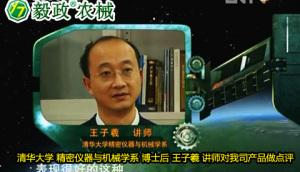 清華大學王子羲博士對毅政ZL1系列免剝皮玉米脫粒機的好評