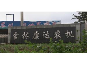 吉林康达宣传片视频