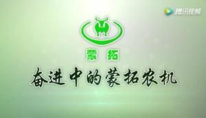 呼倫貝爾市蒙拓農機科技股份有限公司宣傳片
