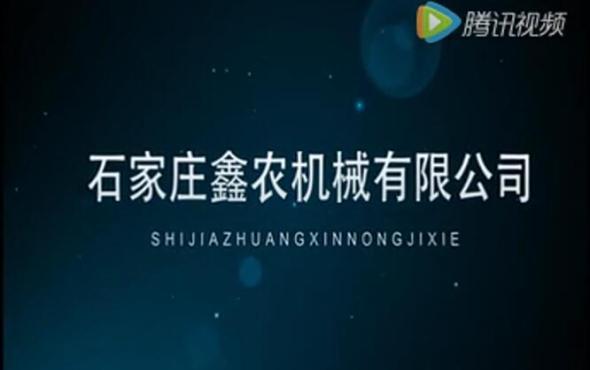 石家庄鑫农机械有限公司产品宣传片