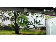 Bag A Nut公司手持式堅果撿拾設備-作業視頻
