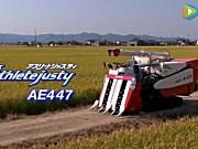 洋馬AE447水稻收割機