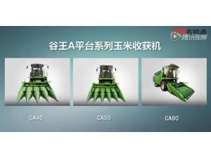 中联谷王玉米收获机宣传片(东北主销机型)