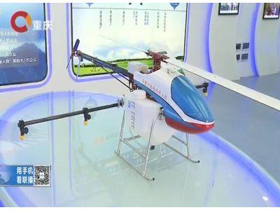 重慶市農用植保無人機生產再添新軍