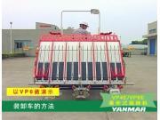 洋马乘坐式插秧机VPE系列操作保养视频-2