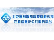 博創聯動農機信息化平臺