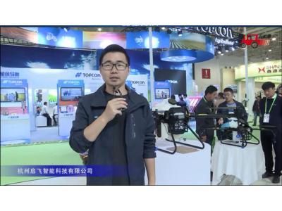 启飞智能A16/A6无人机视频详解-2018国际农机展