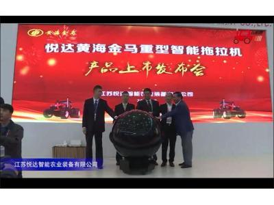 江蘇悅達YK-2604重型智能拖拉機視頻詳解---2018國際農機展