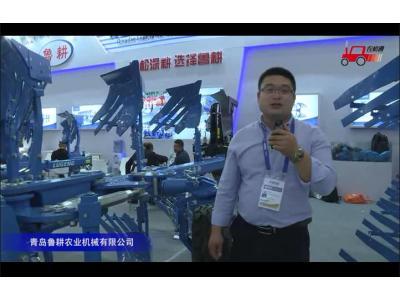 青岛鲁耕农机参展产品视频详解---2018国际农机展